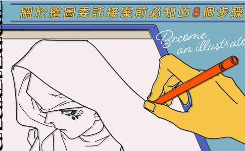 電繪繪圖委託,初學者必知的8個步驟